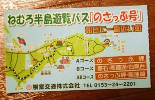 001根室チケット.jpg