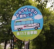 11バス停.jpg