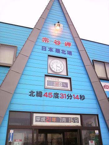 2009_7_16宗谷岬.jpg