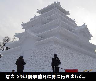 2012雪像.jpg