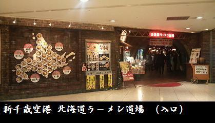 ラーメン道場.jpg