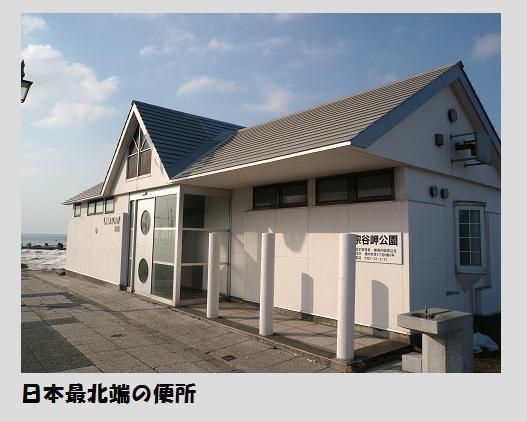 宗谷岬の便所.jpg