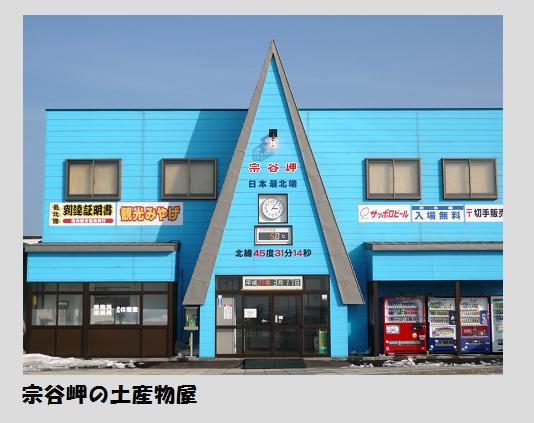 宗谷岬の土産物屋.jpg