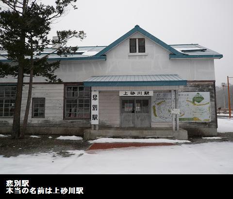 悲別駅001.jpg