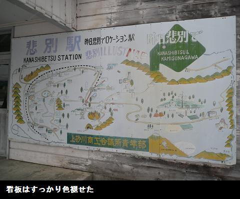 悲別駅002.jpg