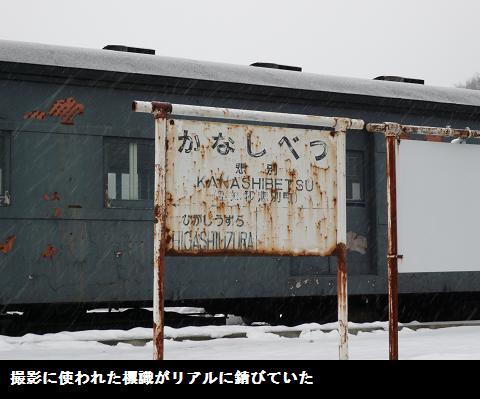 悲別駅003.jpg