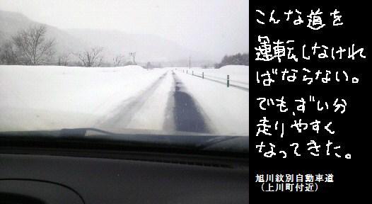 旭川紋別自動車道B.jpg