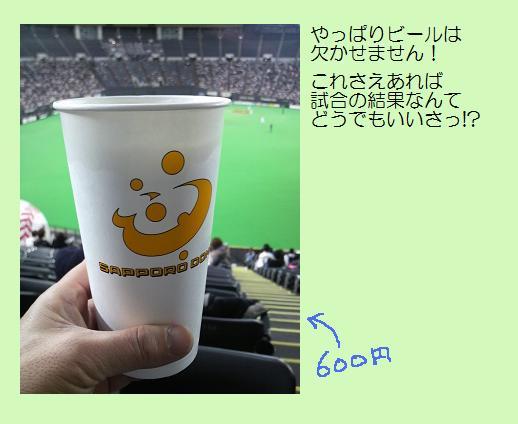 札幌ドームB003.jpg