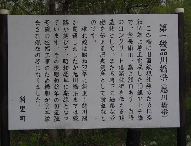 越川橋梁01.jpg