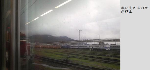 車窓から函館山.jpg