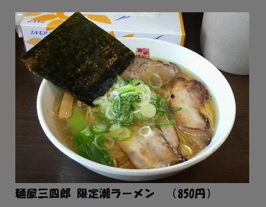麺屋三四郎限定潮ラーメン.jpg